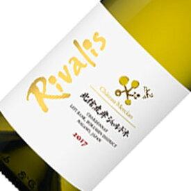 【正規品】北信左岸シャルドネ  リヴァリス 2017白ワイン/国産ワイン/日本のワイン/日本ワイン/辛口/フルボディ/750ml/メルシャン【希少品・取り寄せ品】テレビで放映