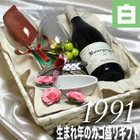 1991 生まれ年の白ワイン(辛口)とワイングッズのカゴ盛り 詰め合わせギフトセット ランス・ブルゴーニュ白ワイン 1991年【送料無料】【メッセージカード付】【グラス付ワイン】【ラッピング付】【セット】【お祝い】【プレゼント】【ギフト】