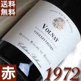 【送料無料】[1972](昭和47年)ヴォルネー VV コレクション・ベレナム [1972] Volnay VV [1972年] フランス/ブルゴーニュ/赤ワイン/ミディアムボディ/750ml/ロッシュ・ド・ベレーヌ お誕生日・結婚式・結婚記念日のプレゼントに誕生年・生まれ年のワイン