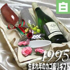 1995 生まれ年の白ワイン(甘口)とワイングッズのカゴ盛り 詰め合わせギフトセット フランス・ロワール産 [1995年]【送料無料】【メッセージカード付】【グラス付ワイン】【ラッピング付】【セット】【お祝い】【プレゼント】【ギフト】