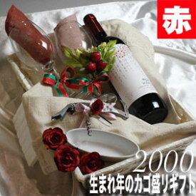 [2000]生まれ年の赤ワイン(辛口)とワイングッズのカゴ盛り 詰め合わせギフトセット スペイン産赤ワイン [2000年]【送料無料】【メッセージカード付】【グラス付ワイン】【ラッピング付】【セット】【お祝い】【プレゼント】【ギフト】