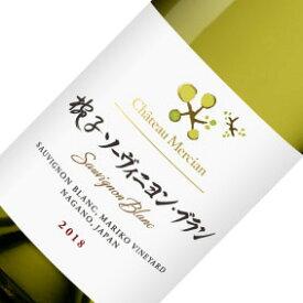 【正規品】シャトー・メルシャン 椀子ソーヴィニヨン・ブラン '18白ワイン/国産ワイン/日本のワイン/日本ワイン/辛口/ミディアムボディ/750ml/メルシャン【希少品・取り寄せ品】