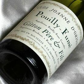 ジトン プイィ・フュメ クロ・ジョアンヌ ドリオン [2015] Gitton Pouilly Fume Clos Joanne D'orion [2015年] フランスワイン/ロワール/白ワイン/辛口/750ml