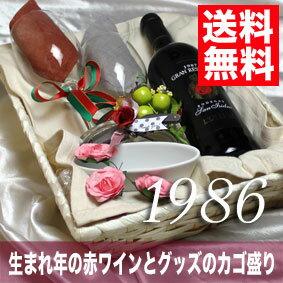 【送料無料】[1986]生まれ年の赤ワインとワイングッズのカゴ盛り 詰め合わせギフトセット サン・イシドロ グラン・レセルバ[1986年]【メッセージカード付】【グラス付ワイン】【ラッピング付】【セット】【お祝い】【プレゼント】【ギフト】