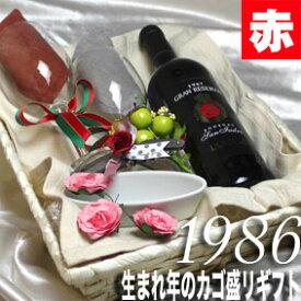 [1986]生まれ年の赤ワイン(辛口)とワイングッズのカゴ盛り 詰め合わせギフトセット イタリア・ピエモンテ産ワイン[1986年]【送料無料】【メッセージカード付】【グラス付ワイン】【ラッピング付】【セット】【お祝い】【プレゼント】【ギフト】