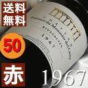 【送料無料】[1967](昭和42年)プリューレ・デュ・モナスティ・デル・カンプリヴザルト [1967]Rivesaltes [1967年] フランスワイン/ラ...