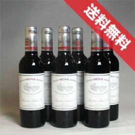 【送料無料】メドック プライヴェート・リザーヴ  ハーフボトル 6本セット フランスワイン/ボルドーワイン/オーメドック/赤ワイン/ミディアムボディ/375ml×6