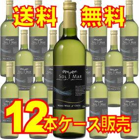 【送料無料】【メルシャン ワイン】ソル・イ・マール ホワイト 750ml 12本セット・ケース販売 チリワイン/白ワイン/ミディアムボディ/やや辛口/750ml×12【ケース売り】