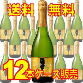 【送料無料】スパークリングワイン ドレッシー 白 720m 12本セット・ケース販売 国産ワイン/やや甘口/720ml×12【まとめ買い】【ケース売り】【メルシャンスパークリングワイン】【シャンパン】【メルシャン】【キリン】