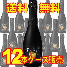 【送料無料】スパークリングワイン フェスティ オレンジマンゴー 360ml 12本セット・ケース販売 国産ワイン/360ml×12【まとめ買い】【ケース売り】【セット】【スパークリングワイン】【シャンパン】【メルシャン】【キリン】【甘口】