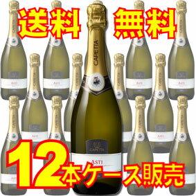 【送料無料】カペッタ アスティ・スプマンテ 750ml 12本セット・ケース販売 イタリアワイン/750ml×12【まとめ買い】【ケース売り】【カペッタアスティスプマンテ】【スパークリングワイン】【シャンパン】【メルシャン】【キリン】