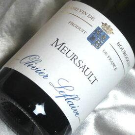 オリヴィエ・ルフレーヴ ムルソー [2017] Meursault [2017年] フランスワイン/ブルゴーニュ/白ワイン/辛口/750ml