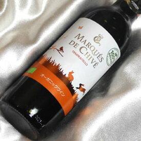 マルケス・デ・チベ オーガニック レッド ハーフボトルスペインワイン/バレンシア/赤ワイン/ミディアムボディ/ハーフワイン/375ml/ビオロジック 【自然派ワイン ビオワイン 有機ワイン 有機栽培ワイン bio オーガニックワイン】(有機農産物加工酒類)