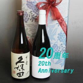 吟醸 久保田・千寿と 2000年 フランス産 赤ワイン ギフト 2本セット 20周年や二十歳のお祝いに! 【ラッピング無料・メッセージカード付き】 【誕生年 [2000] ビンテージワイン・ヴィンテージワイン・生まれ年ワイン・成人・20歳】