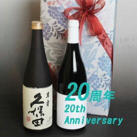 純米大吟醸 久保田・萬寿と 2000年 赤ワイン ギフト 2本セット 20周年や二十歳のお祝いに! 【ラッピング無料・メッセージカード付き】 【誕生年 [2000] ビンテージワイン・ヴィンテージワイン・生まれ年ワイン・成人・20歳】