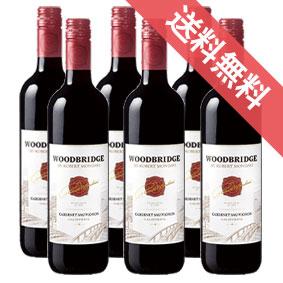 【送料無料】ロバート・モンダヴィ ウッドブリッジ・カベルネソーヴィニヨン 6本セット Robert Mondavi WoodBridge Cabernet Sauvignonアメリカワイン/カリフォルニアワイン/赤ワイン/ミディアムボディ/750ml×6/ロバートモンダヴィ 【楽天 通販 販売】