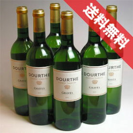 【送料無料】ドゥルト グラーヴ (白) 6本セットDourthe Graves Blanc フランスワイン/ボルドー/グラーヴ/白ワイン/やや辛口/750ml×6【楽天 通販 販売】【まとめ買い 業務用にも!】