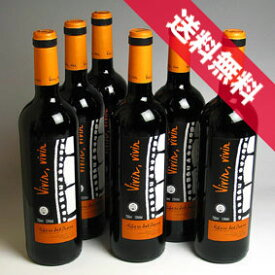 【送料無料】ネオヴィヴィル ヴィヴィル 6本セットBodegas J.C.Conde Vivir Vivir スペインワイン/赤ワイン/ミディアムボディ/750ml×6【楽天 通販 販売】【まとめ買い 業務用にも!】