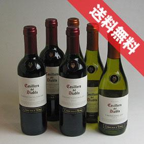 【送料無料】コンチャ・イ・トロ カッシェロ・デル・ディアブロ カベルネ & シャルドネ ハーフボトル6本セット Concha y Toro Casillero del Diablo Cabernet Sauvignon & Chardonnay 1/2チリワイン/赤白ワイン/フルボディ・辛口/375×6