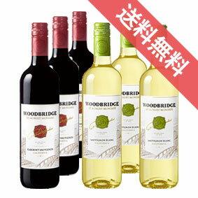 【送料無料】ロバート・モンダヴィ ウッドブリッジ カベルネ と ソーヴィニオン・ブラン 計6本セット Robert Mondavi WoodBridge Cabernet Sauvignon & Sauvignon Blanc アメリカ/カリフォルニアワイン/赤白ワイン/ミディアムボディ・やや辛口/750ml×6