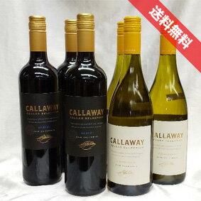 【送料無料】キャロウェイ セラー・セレクション メルロー & シャルドネ 各3本 飲み比べ6本セット Callaway Cellar Selection Melrot アメリカワイン/カリフォルニアワイン/赤白ワイン/フルボディ・辛口/750ml×6 【カリフォルニアワインセット】