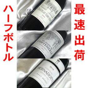 ■送料無料■当たり年のボルドーワイン ハーフボトル3本セットVer.24 【ハーフワインセット】【赤ワインセット】【飲み比べセット 3本】【送料込・送料無料】