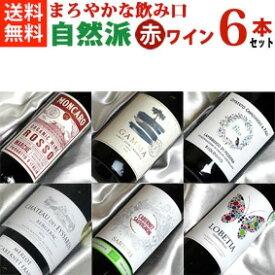 ■送料無料■自然派赤ワイン・ベーシック 飲み比べ6本セットVer.10 AB認証ワイン・有機栽培ワインも入っています!【赤ワインセット】【自然派ワイン ビオワイン 有機ワイン bio オーガニックワインセット】