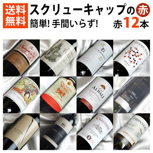■□送料無料□■ 簡単 手間いらず!スクリューキャップの赤ワイン飲み比べ12本セット【スクリューキャップワインセット】【赤ワインセット】【送料込み・送料無料】【楽天 通販 販売】