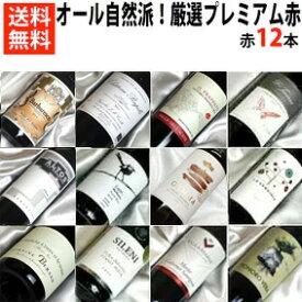 ■□送料無料□■ オール自然派 厳選プレミアム赤ワイン飲み比べ12本セットVer.7 ビオロジックワインもたくさん入っています!【赤ワインセット】【自然派ワイン ビオワイン 有機ワイン bio オーガニックワインセット】