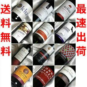 ■□送料無料□■ 赤ワインの代表品種  品種別飲み比べ 世界からイロイロ12本セット 【赤ワインセット】【送料込み・送料無料】