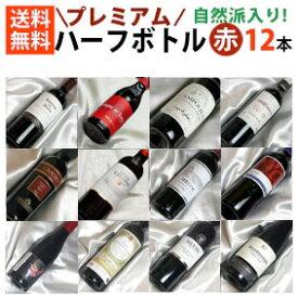 ■□送料無料■□ ハーフボトル赤ワイン プレミアム12本セットVer.3 自然派も4本入りで飲み比べ 【375ml×12】【ハーフワインセット】【赤ワインセット】【楽天 通販 販売】