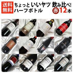 ■□送料無料■□ 赤ワイン ハーフボトル12本セット ちょっとイイやつ飲み比べ 【375ml×12】【ハーフワインセット】【赤ワインセット】【楽天 通販 販売】