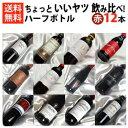 ■□送料無料■□ 赤ワイン ハーフボトル12本セット ちょっとイイやつ飲み比べ 【375ml×12】【ハーフワインセッ…