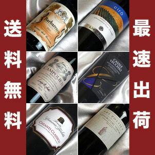 ■送料無料■イタリアワインのツボを押さえた赤プレミアムフルボトル6本セットVer.4 送料込み【赤ワインセット】【楽天 通販 販売】