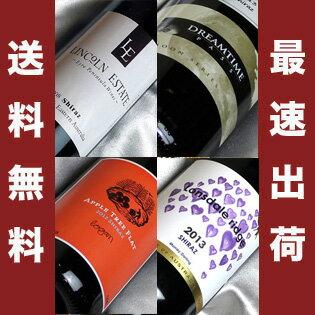 ■送料無料■オーストラリアワインセットオーストラリアで最も人気な葡萄品種・シラーズ 産地別飲み比べ4本セットVer.5 送料込み 【オーストラリアワイン】【赤ワインセット 4本】【楽天 通販 販売】