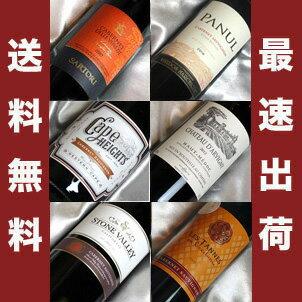 ■送料無料■自然派赤ワイン5本入り カベルネづくし フランス、イタリア、アメリカ、チリ、南アフリカ、飲み比べ6本セットVer.2ビオロジックワインも入っています! 【赤ワインセット】【自然派ワイン ビオワイン 有機ワイン bio オーガニックワインセット】