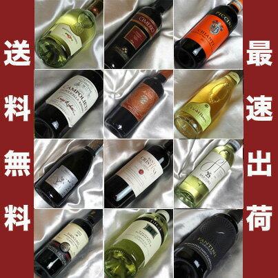 ■□送料無料■□ イタリアワイン大好き ハーフボトル飲み比べ12本セットVer.2 スパークリングワイン&赤ワイン&白ワイン 【ハーフワインセット】【イタリアワインセット】【送料込み・送料無料】【楽天 通販 販売】