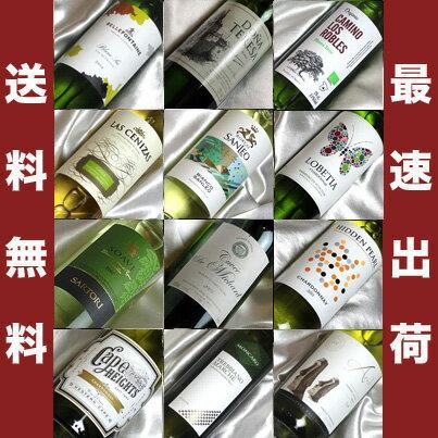 ■□送料無料□■ 自然派ワイン4本入り 白ワインがイロイロ12本セット 【飲み比べS】【白ワインセット】【送料込み・送料無料】【楽天 通販 販売】