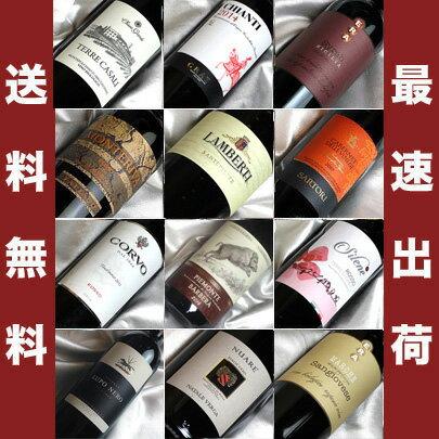 ■□送料無料□■ 自然派ワイン5本入り ちょっと高級なイタリア産赤ワイン12本セットVer.5 北から南まで【イタリアワインセット】【赤ワインセット】