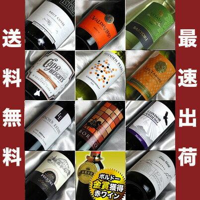 ■□送料無料□■ ちょっとぜいたくな 店長オススメのワイン 赤ワイン、白ワイン、スパークリングワイン 飲み比べ12本セットVer.4 【ミックスセット】【ワインセット 12本】