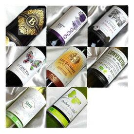 ■送料無料■自然派赤白ワイン・ベーシック 飲み比べ8本セットVer.6 送料込み機関認証有機ワイン・有機栽培ワインも入っています!【赤ワインセット】【自然派ワイン ビオワイン 有機ワイン bio オーガニックワインセット】【楽天 通販 販売】