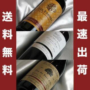 ■送料無料■自然派フランス 赤ワインハーフボトル3本セットVer.2 ギフトにも【ハーフワインセット】【自然派ワイン ビオワイン 有機ワイン 有機栽培ワイン bio オーガニックワインセット】【楽天 通販 販売】