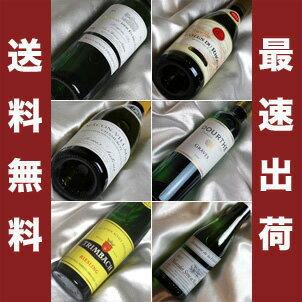 ■送料無料■ フランス産 高級AOC 白ワイン ハーフボトル 飲み比べ6本セットVer.8 送料込み【ギフト ワイン お酒】【375ml×6】【ハーフワインセット】【白ワインセット】【ハーフサイズ】【楽天 通販 販売】