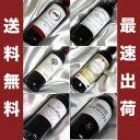 シャトー ネゴシアン ボルドー 赤ワイン