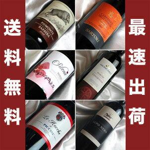 ■送料無料■ イタリアワインセット自然派2本入り、ちょっとイイ イタリア産の赤ワイン 6本飲み比べセット【ギフト ワイン お酒】【赤ワインセット】