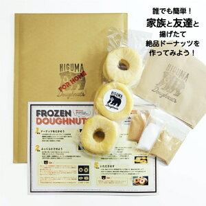 【ヒグマドーナッツ】 冷凍ドーナツ FROZEN Doughnuts 9個入り (シュガー、シナモンシュガー、黒豆塩きな粉パウダー付き)
