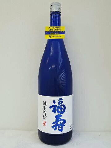 【日本酒利き酒師厳選!】『福寿 純米吟醸』1800ml ノーベル賞で振舞われるお酒