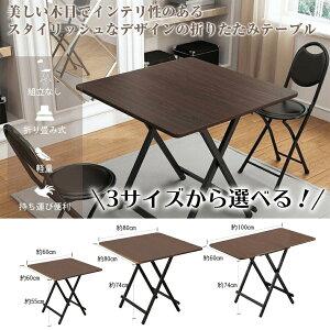 【送料無料】おりたたみテーブル ダイニングテーブル パソコンデスク 約60cm 80cm 100cm3サイズ 折りたたみデスク 完成品 組み立て不要 作業台 食卓 リビングテーブル