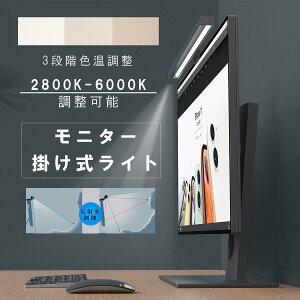 【10%OFFクーポン】デスクライト モニター モニターライト スクリーンバー 掛け式ライト 卓上ライト LED 電気スタンド デスクスタンド テーブルスタンド