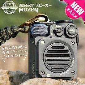 【10%OFFクーポン】MUZEN ミューゼン ワイヤレススピーカ 防水仕様 ワイルドミニブルートゥース スピーカー Wild Mini Bluetooth Speaker